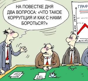 corruption(1)